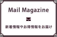 Mail Magazine メールマガジン 新着情報やお得情報をお届け